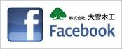 nav_facebook_taisetsu