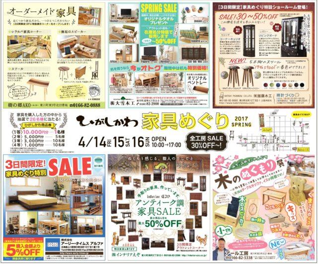 ひがしかわ家具めぐり・セール・家具・インテリア